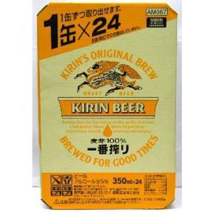 ビール キリン 一番搾り生ビール 350ml×24本 1ケース 祝敬老の日 敬老の日ギフト ビールギフト|stary