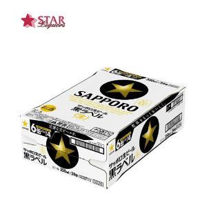 ビール サッポロ生ビール黒ラベル 350ml×24本 1ケース|stary