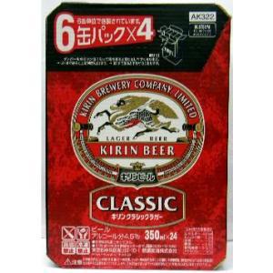ビール キリン クラシックラガー 350ml×24本 1ケース 祝敬老の日 敬老の日ギフト 御祝 御供|stary