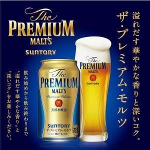 ハロウィン  ギフト ビール 32 サントリー ザ プレミアム モルツビールセット BPCSN 350ml×6本 500ml×4本 stary 02