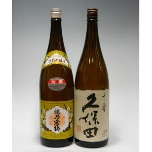 日本酒 新潟銘酒飲み比べ2本セット 越乃寒梅 別撰・久保田 千寿 1800ml×2本 stary