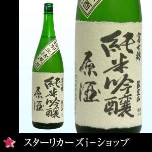 富士錦 純米吟醸 無濾過生詰原酒 1800ml|stary