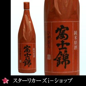 日本酒 富士錦 純米原酒 ひやおろし 1800ml|stary