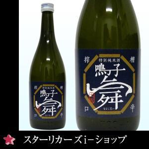 鳴子舞 槽搾り純米 720ml|stary