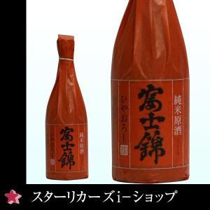 日本酒 富士錦酒造 純米原酒 ひやおろし 720ml|stary