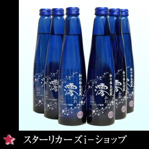 【宝酒造】松竹梅 白壁蔵 澪6本セット スパークリング 300ml×6本 stary