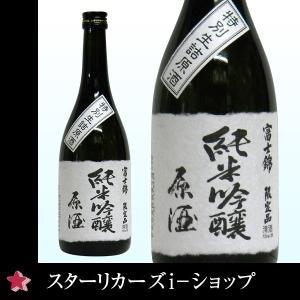 富士錦 純米吟醸 無濾過生詰原酒 720ml|stary
