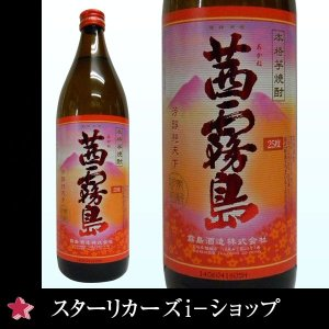 ギフト 焼酎 霧島酒造茜霧島 900ml 芋焼...の関連商品5