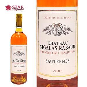シャトー・シガラ・ラボー 2006  白極甘口貴腐ワイン 750ml 白ワイン フランス/ボルドー/ソーテルヌ フランス白ワイン ボルドー白ワイン |stary