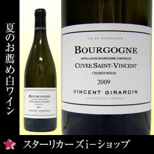 ドメーヌ ヴァンサン・ジラルダンブルゴーニュ ブラン キュヴェ サン ヴァンサン 2009白ワイン 750ml|stary
