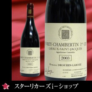 ドルーアン・ラローズ ジュヴレイ・シャンベルタン 1er Cru ラヴォー・サン・ジャック 2003 赤ワイン 750ml|stary