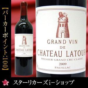 ワイン シャトー ラトゥール 2009 赤ワイン フランス ボルドー サンテステフ フランス  赤重口 フルボディ  クリスマス お歳暮750ml  CHATEAU LATOUR|stary