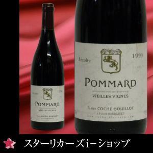 ファビアン・コシュ・ビズアール ポマール VV  1990 赤ワイン 750ml   【コシュ・ビズアール】Vieille Vigne ヴィエイユ ヴィーニュ|stary
