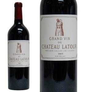 ワイン シャトー ラトゥール 2003 赤ワイン 750ml WINE フランス ボルドー サンテステフ フランス 赤ワイン ボルドー赤ワイン 赤重口 フルボディ|stary