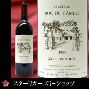シャトー・ロック・ド・カンブ 1989 赤ワイン 750ml|stary
