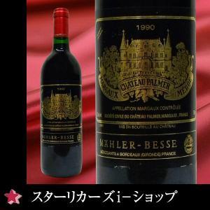 シャトー・パルメ 1990 赤ワイン 750ml |stary