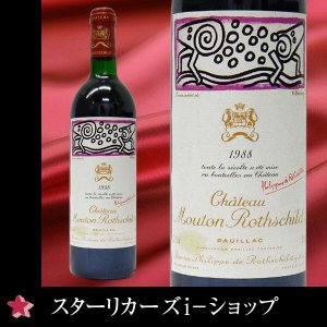 ワイン シャトー ムートン ロートシルト 1988 赤ワイン 750mlフランス ボルドー サンテステフ フランス  赤重口 フルボディ  クリスマス お歳暮|stary