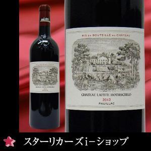 ワイン シャトー ラフィット ロートシルト 2012 赤ワイン 750ml フランス ボルドー サンテステフ   ボルドー 赤重口 フルボディ クリスマス お歳暮|stary