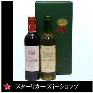 敬老の日プレゼント ギフト マルキドシャス紅白ワインハーフ2本セット 375ml×2本 化粧箱入り  stary