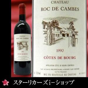 シャトー・ロック・ド・カンブ 1990 赤ワイン 750ml|stary
