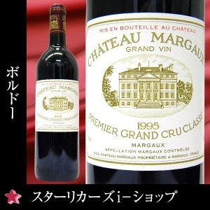 シャトー・マルゴー 1995 赤ワイン 750mlWINE|stary