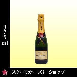モエ・エ・シャンドン正規品 ブリュット・アンペリアル 白ワイン 375ml|stary