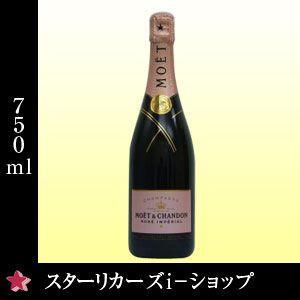モエ・エ・シャンドン正規品 ブリュット・アンペリアル・ロゼ 750ml|stary