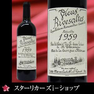 ドメーヌ・サント・ジャクリーヌ ヴュー・リヴザルト 1959赤ワイン 赤極甘口 ミディアムボディ 750ml|stary