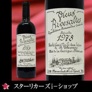 ドメーヌ・サント・ジャクリーヌ ヴュー・リヴザルト 1978赤ワイン 赤極甘口 ミディアムボディ 750ml stary
