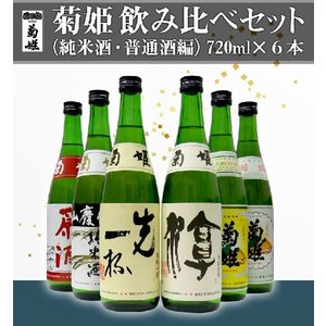 菊姫 飲み比べセット (純米酒・普通酒編) 720ml×6本 stary
