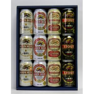 ビール KIRIN飲み比べセット 350ml×12缶セット 祝敬老の日 敬老の日ギフト お歳暮 |stary