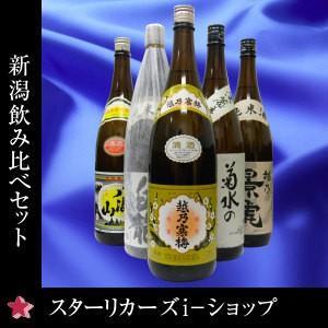 送料無料 新潟日本酒飲み比べ5本セット 越乃寒梅 越乃景虎 菊水 白龍 八海山 1800ml×5本 stary