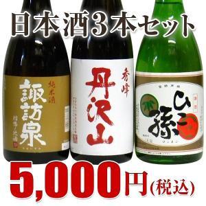 送料無料 5,000円ポッキリ ド燗酒セット 720ml×各3本 化粧箱入り 純米酒3本 stary