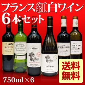 フランス紅白ワイン6本セット 750ml×6本 送料無料 ワイン 赤ワイン 白ワイン セットワイン 紅白セットワインハロウィン stary