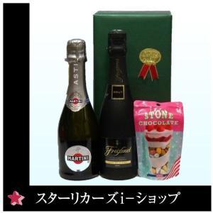 ワイン 敬老の日プレゼント ギフト スパークリングワインハーフ2本セット チョコ付き  375ml×2本 ワインギフト ギフト2本セット 化粧箱入り |stary