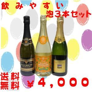 ワイン ワインセット 飲みやすい泡3本セット 750ml×2本 720ml×1本  ハロウィン 女子会 送料無料 stary