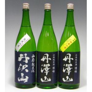 送料無料 丹澤山 山廃純米酒1升瓶3本飲み比べセット 1800ml×3本 2011・2012・2013年日本酒飲み比べ stary