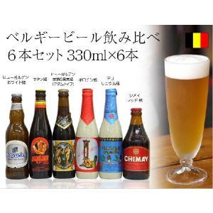 ビール 輸入ビール ベルギービール 飲み比べ6本セット 化粧箱入 330ml×6本 送料無料 クール便対応 |stary
