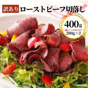 訳あり ローストビーフ200g×2 サラダ・サンドウィッチ、...