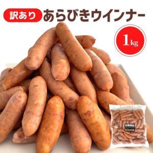 訳あり あらびきウインナー 1kg  業務用 冷凍 保存料不使用 天然羊腸 ソーセージ 豚肉 美味しい ジューシー 数量限定の画像