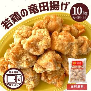 竜田揚げ 10kg 送料無料 業務用 お弁当 鶏肉 もも肉 冷凍食品 冷凍 大容量 電子レンジ 簡単調理 時短 便利 お買い得 まとめ買い ギフト|starzen-k