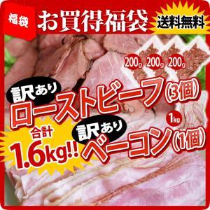 福袋 お買い得 ローストビーフ  200g ×3+ ベーコン 1kg 訳あり 業務用 BBQ 送料無料 お取り寄せ 美味しい わけあり 肉 牛肉 豚肉 冷凍|starzen-k