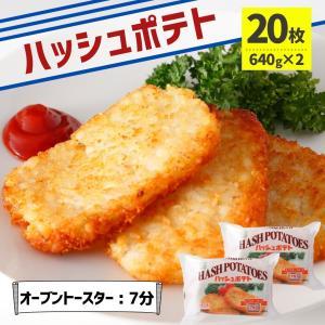 業務用 ハッシュブラウンポテト 20枚 冷凍食品 冷凍 大容量 オーブントースター 油調理 お弁当 朝食 国内製造 ジャガイモ ポテト ポイント消化 starzen-k