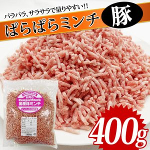 国産豚肉 ぱらぱらミンチ(豚)400g パラパラ、サラサラで量りやすい!! 豚肉 挽肉 ひき肉 豚ひき肉 ミンチ レシピ お買い得 冷凍食品|starzen-k