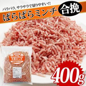 国産豚肉 ぱらぱらミンチ(合挽)400g パラパラ、サラサラで量りやすい 挽肉 ひき肉 豚ひき肉 牛挽き肉 ミンチ レシピ お買い得 冷凍食品|starzen-k