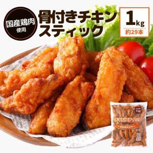 国産鶏肉 チキンスティック 業務用  1kg 簡単調理 冷凍食品 冷凍 電子レンジ 温めるだけ 大容量 鶏肉 簡単 時短 お弁当 おつまみ おかず お惣菜|starzen-k