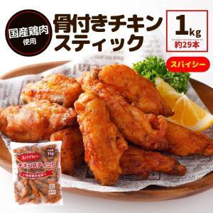 国産鶏肉 チキンスティック 業務用 1kg スパイシー 簡単調理 冷凍食品 冷凍 電子レンジ 温めるだけ 大容量 鶏肉 簡単 時短 旨辛 スパイス 辛い|starzen-k