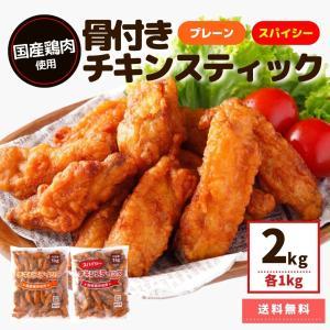 国産鶏肉 チキンスティック チキンスティックスパイシー 2kg 骨のあるやつら 送料無料 冷凍食品 食べ比べ 大容量 セット|starzen-k