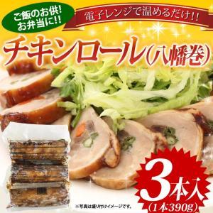 チキンロール  1kg以上  八幡巻 業務用  手巻き 手作り お惣菜 おかず お弁当 冷凍食品 冷凍 大容量 簡単 時短 美味しい|starzen-k