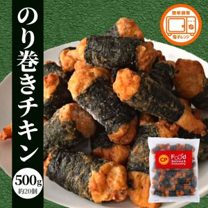業務用 のり巻き チキン 500g  冷凍食品 韓国海苔 冷凍 鶏モモ肉 お買い得 大容量 お試し チキン 鶏肉 若鶏  レンジ ジューシー 美味しい 人気|starzen-k